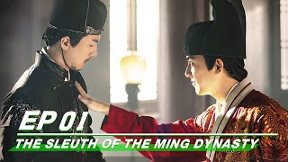 【SUB】E01: The Sleuth of the Ming Dynasty 成化十四年  | iQIYI
