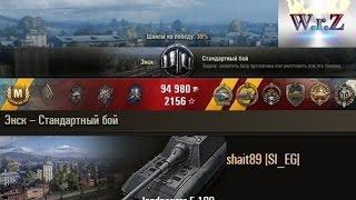 Jagdpanzer E 100  Нереальный фарт, спасибо новой физике!  Энск  World of Tanks 0.9.15 wot