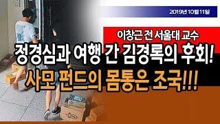 정경심과 여행 간 김경록의 후회!!! (이창근 전 서울대 교수) / 신의한수