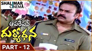 operation duryodhana movie part 1213 srikanth mumaith khan shalimarcinema