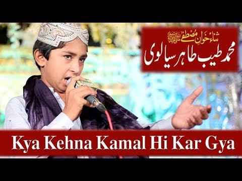 Muhammad Tayyab Tahir Sialvi | Punjabi Kalam | 2018