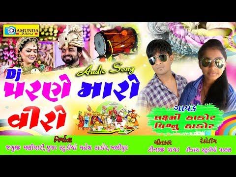 પરણે મારો વીરો    Laxmi Thakor    New Gujarati Lagn Song 2019    Visnu Thakor,Laxmi Maniyari