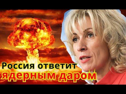 ⚡Россия ответит ядерным ударом по США! Срочное заявление Марии Захаровой