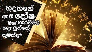 Piyum Vila   හදහනේ ඇති දෝෂ මග හැරවීමට කළ යුත්තේ කුමක්ද?   28- 03 - 2019   Siyatha TV Thumbnail