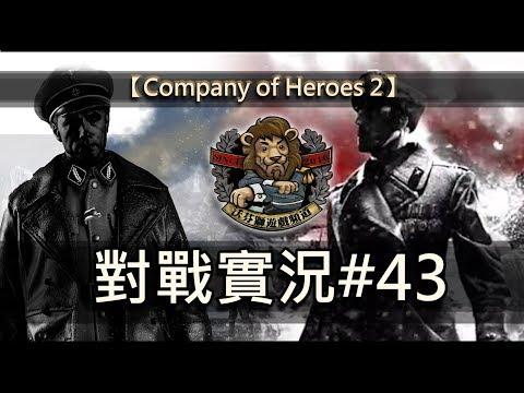 【Company of Heroes 2 // 英雄連隊2】 對戰實況#43