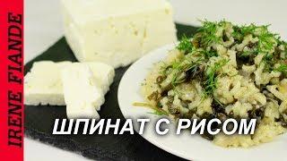 Шпинат с рисом по-гречески.Полезный и вкусный рис со шпинатом