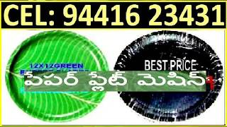 Price of Buffet Paper plate machine IN ANDHRA PRADESH, CONTACT PRODDATUR SUPPLY NUMBER 9441623431,