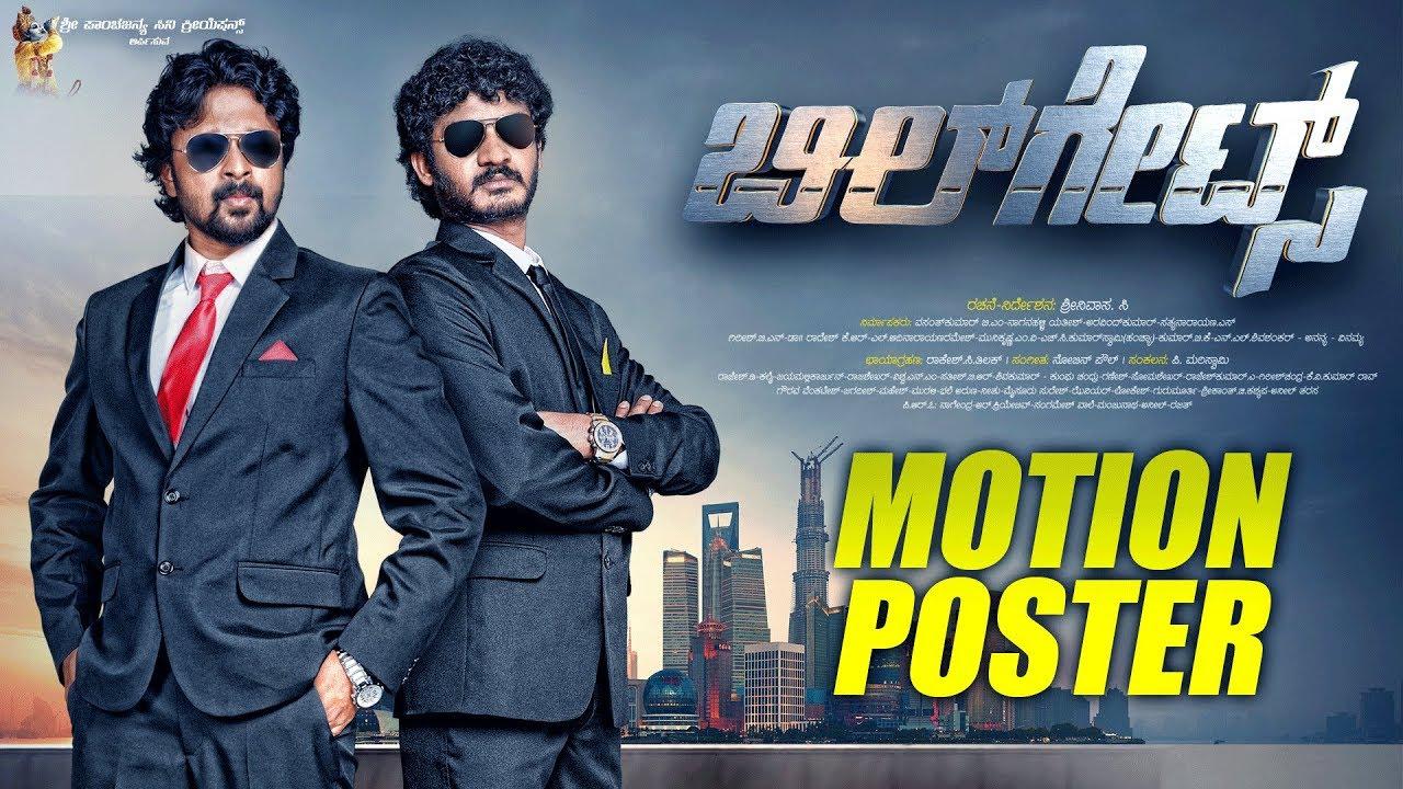 Bill Gates Motion Poster | New Kannada Movie 2019 | Chikkanna, Shishira | Srinivasa C | Nobin Paul