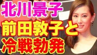 【北川景子】前田敦子に冷戦勃発!「探偵はBARにいる」共演 ☆チャンネル...