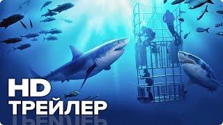 Над глубиной: Хроника выживания - Трейлер (Русский) 2017