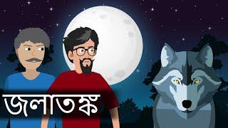 জলাতঙ্ক | রহস্যময় গল্প | Jolatongko mysterious story| by Animated Stories