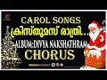 Christmas Rathri | Christian Devotional Song Malayalam | Christmas Carol Song | Divyanakshathram