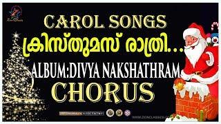 Super Hit Malayalam Christmas Carol Song | Album Divyanakshathram | Song Christmas Rathri