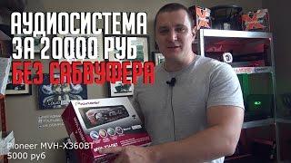 Подбор Аудиосистемы за 20 000 руб без Сабвуфера