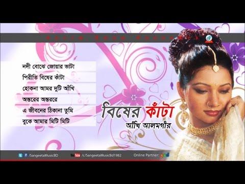 Akhi Alamgir - Bisher Kata | Full Audio Album