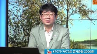 신의한수 생중계 10월 27일 / 문재인, 기밀누설죄로 탄핵해야!