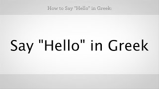 """How to Say """"Hello"""" in Greek   Greek Lessons"""