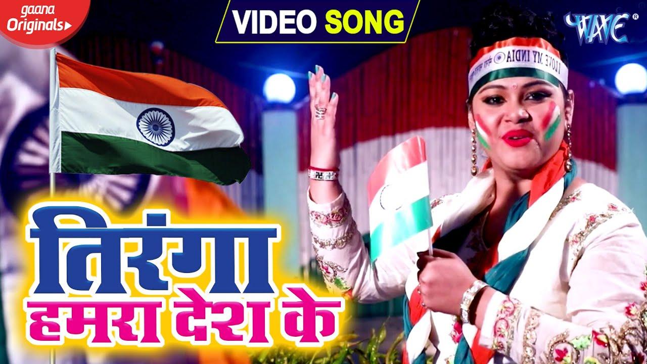 #VIDEO | #Anu Dubey Desh Bhakti Song | Tiranga Hamra Desh Ke | Bhojpuri Desh Bhakti Geet 2020