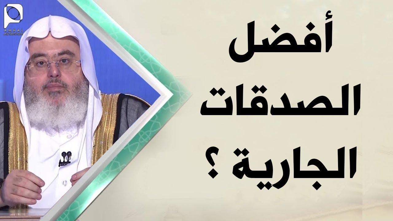 أفضل الصدقات الجارية على الإطلاق للشيخ محمد المنجد Youtube