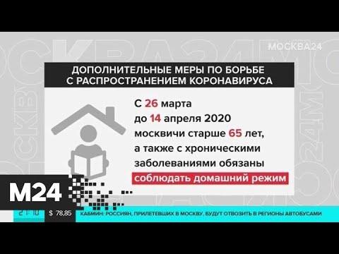 Почти два миллиона москвичей уйдут на карантин с четверга - Москва 24