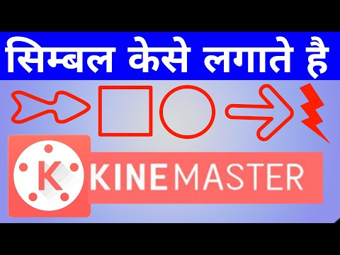 Kinemaster   Kinemaster Video edit   Best Video Editing    How to Add Icon On Video by Itech