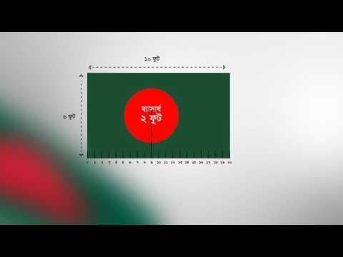 Bangladesh National flag color & making guidelines বাংলাদেশের জাতীয় পতাকার রং নির্ধারণ ও নির্মাণ পদ্