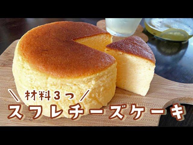スフレ チーズ ケーキ 簡単