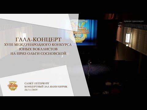 XVIII Международный конкурс на приз Ольги Сосновской в Санкт-Петербурге (2019). Гала-концерт