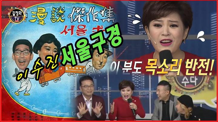 [길정화TV] 목소리 대반전! 이수진 서울구경 가즈아! (가수 이수진 개인기)