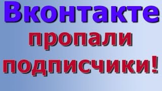 Куда пропали участники из группы подписчики в паблике вконтакте вк vk vkontakte(, 2015-12-17T12:35:31.000Z)
