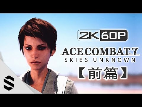 【空戰奇兵7:未知天際】中文電影剪輯版 - 前篇 - 2K60FPS高畫質製作 - Ace Combat 7: Skies Unknown - 皇牌空战7:未知空域