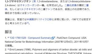 「1,3-ジオキセタンジオン」とは ウィキ動画