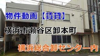 貸倉庫・貸工場 神奈川県横浜市瀬谷区卸本町 横浜総合卸センター内
