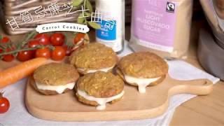 《KENWOOD 星級煮意》 — 甘筍忌廉芝士夾心曲奇 (Carrot Cream Cheese Cookies)