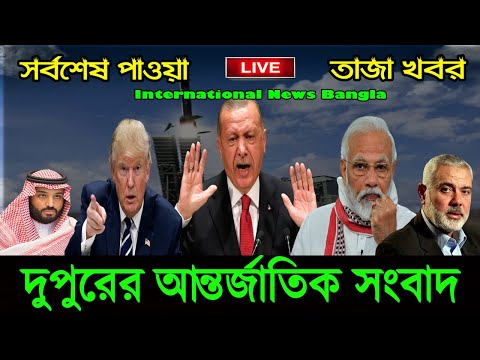 International News Today 25 Dec'20 | World News |  International Bangla News | BBC I Bangla News