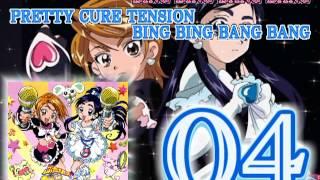 五條真由美 - プリキュアテンション BING BING BANG BANG!