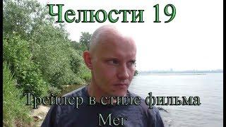 Трейлер Челюстей 19 в стиле фильма Мег: Монстр глубины
