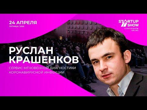 Руслан Крашенков, проект Anticovid19