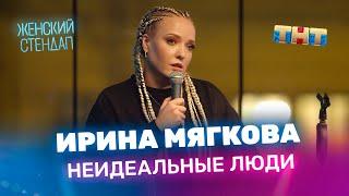 Женский Стендап Ирина Мягкова неидеальные люди