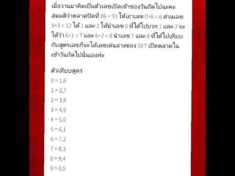 สูตรการคิดเลขเด็ด หวยหุ้นไทย เปิดเช้า