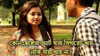 কোন ধরনের ছেলেরা বেশি স্মার্ট ?New Awkward Interview   Bangla Funny Interview 2018  SamsuL OfficiaL