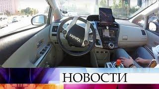 в Москве прошли первые испытания беспилотных автомобилей