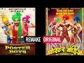 Poster Boys Remake – Official Trailer Comparison | Sunny Deol | Bobby Deol | Shreyas Talpade