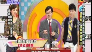 超視 請你跟我這樣過 炎炎夏日,蟲蟲危機?!Part3 日期2012/06/08(五)