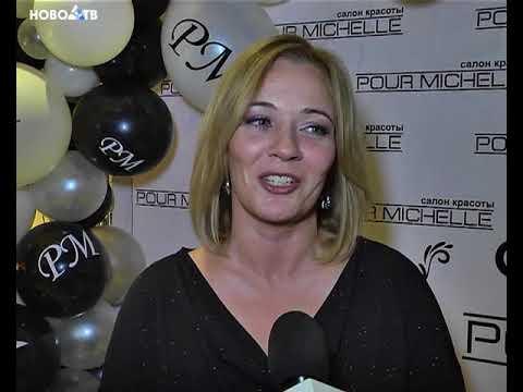 День рождения салона красоты Pour Michelle