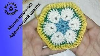 Африканский цветок. Шестиугольный мотив, вязаный крючком