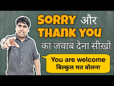 How to reply SORRY and THANK YOU, हिन्दी में