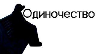 """Короткометражный фильм """"Одиночество"""""""