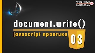 JavaScript - #3 document.write / Практика на JavaScript
