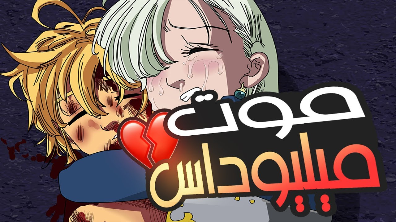 ملخص الموسم الثاني الخطايا السبعة المميتة القسم الثالث 3️⃣ | Nanatsu no taizai